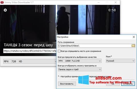 স্ক্রিনশট Ummy Video Downloader Windows 8