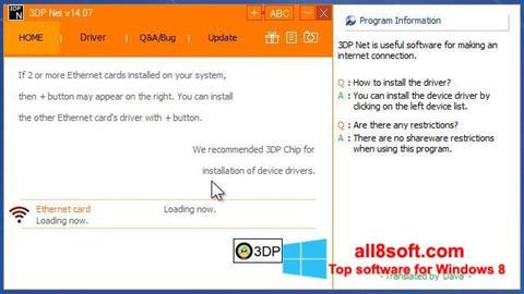 স্ক্রিনশট 3DP Net Windows 8