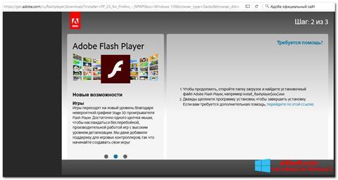 স্ক্রিনশট Flash Media Player Windows 8