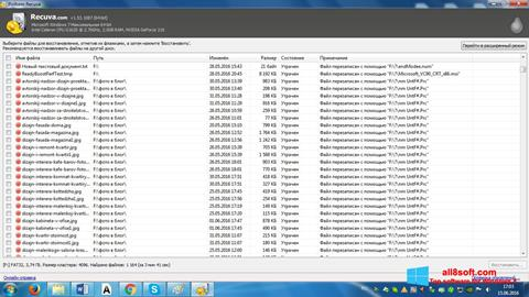 স্ক্রিনশট Recuva Windows 8