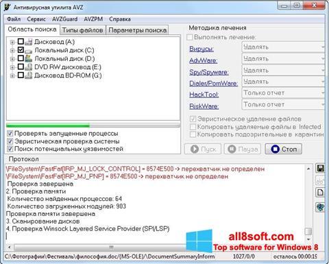 স্ক্রিনশট AVZ Windows 8