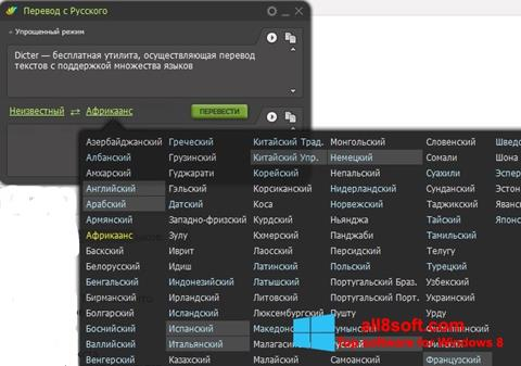 স্ক্রিনশট Dicter Windows 8