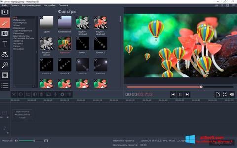 স্ক্রিনশট Movavi Video Editor Windows 8