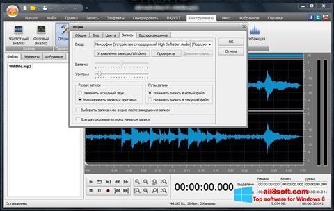 স্ক্রিনশট AVS Audio Editor Windows 8