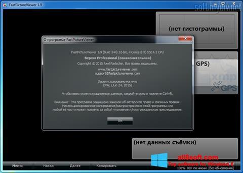 স্ক্রিনশট FastPictureViewer Windows 8