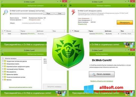 স্ক্রিনশট Dr.Web Windows 8