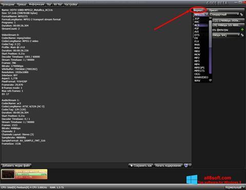 স্ক্রিনশট XviD4PSP Windows 8