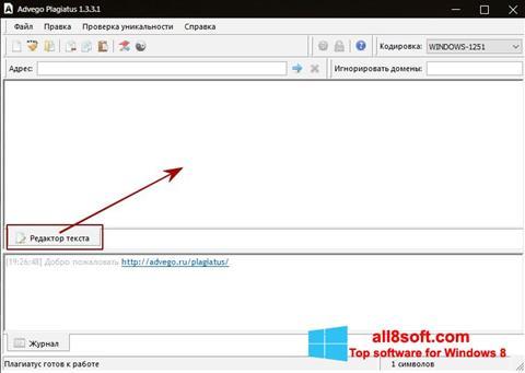 স্ক্রিনশট Advego Plagiatus Windows 8
