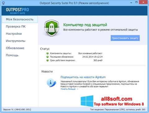 স্ক্রিনশট Outpost Security Suite PRO Windows 8