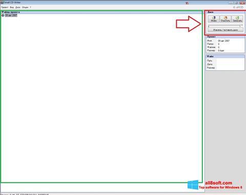 স্ক্রিনশট Small CD-Writer Windows 8