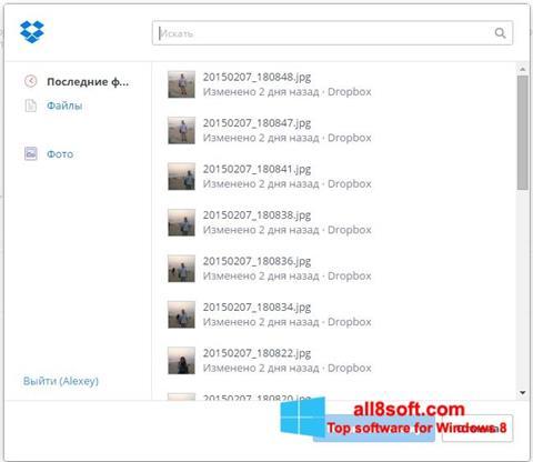 স্ক্রিনশট Dropbox Windows 8