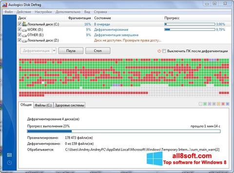 স্ক্রিনশট Auslogics Disk Defrag Windows 8