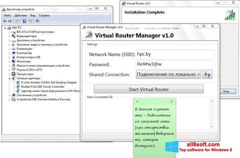 স্ক্রিনশট Virtual Router Manager Windows 8