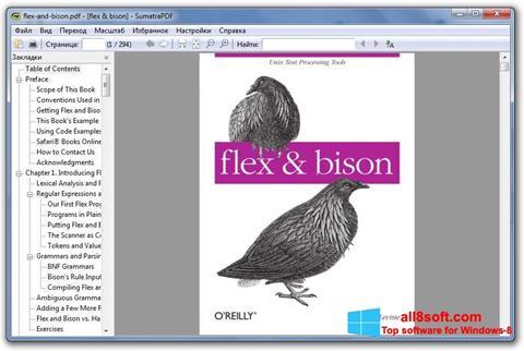 স্ক্রিনশট Sumatra PDF Windows 8
