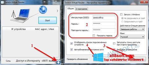 স্ক্রিনশট Switch Virtual Router Windows 8